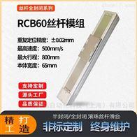 RCB110上海丝杆手动滑台