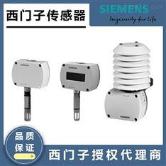 西门子温湿度传感器QFA3171D现货