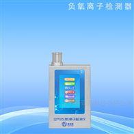SYQ-FL赛亚斯负氧离子检测仪厂家
