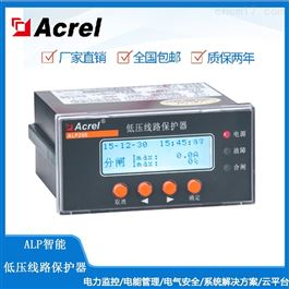 ALP200-160安科瑞智能低压线路保护器装置含税运