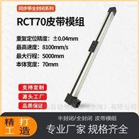 RCT70线性滑台
