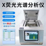 贵金属元素含量测试仪 X荧光光谱仪