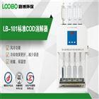 101生产厂家  现货供应 标准COD消解装置