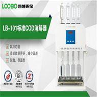 生产厂家标准COD消解装置