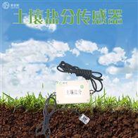 SYC-YFQ土壤盐分传感器