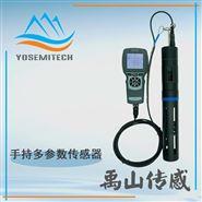 禹山传感手持多参数传感器Y4001