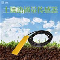 SYC-RTLQ土壤热通量传感器