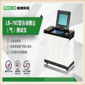 LB-70C自动烟尘烟气分析仪
