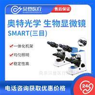 SMART 三目奥特光学 生物显微镜