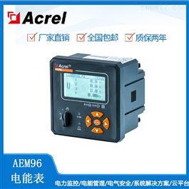 AEM96/K安科瑞智能电力仪表开孔88*88 RS485通讯