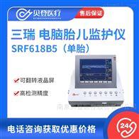 SRF618B5(单胎)三瑞 电脑胎儿监护仪