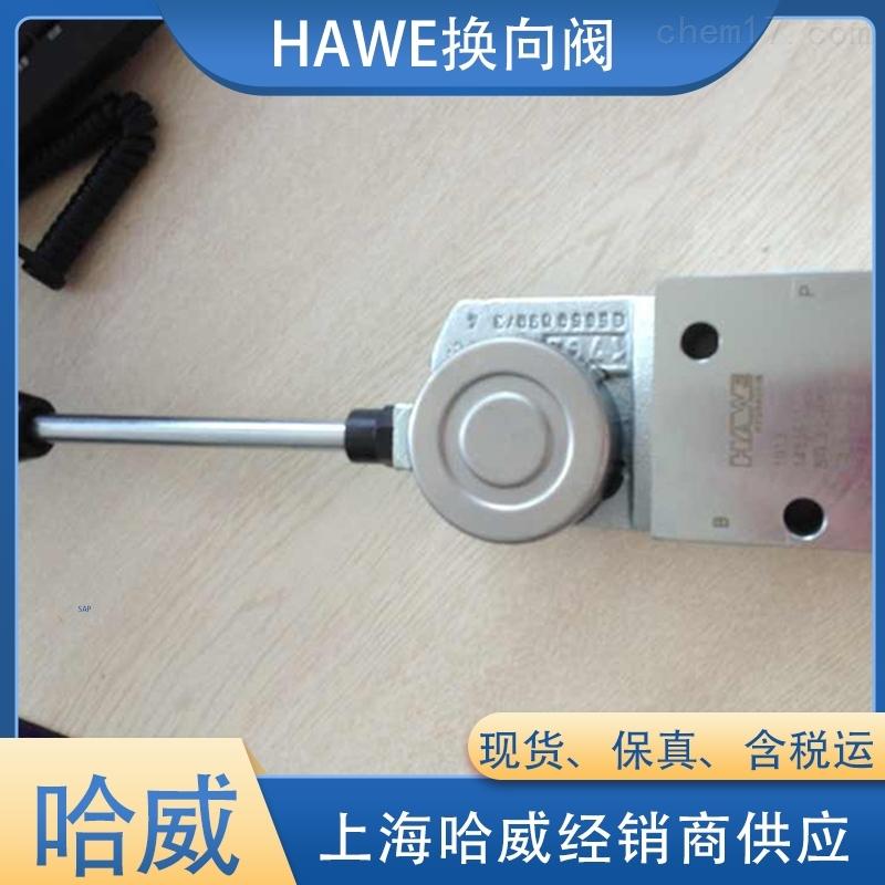 德国HAWE换向阀SG3L-AK