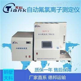 TKCF-9全自動氟氯離子元素分析儀
