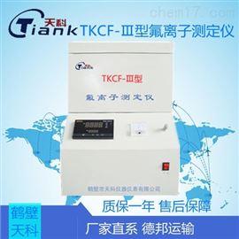 TKCF-Ⅲ全自動氟離子測定儀,煤炭元素分析儀