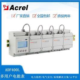 ADF400L-4H/6DY安科瑞多回路互感器接入电表集中安装管理