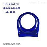 小型亥姆霍兹线圈一维圆形磁场发生器