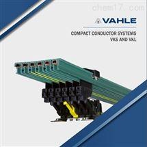 VAHLE法勒集电器