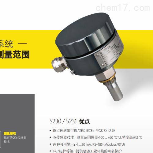 海口希尔斯露点传感器S230 / S231品牌