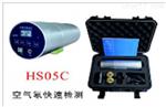 HS06闪烁瓶测氡仪