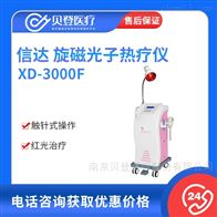 XD-3000F信达 旋磁光子热疗仪