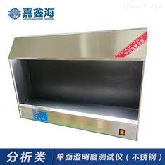 嘉鑫海澄明度测试仪(304不锈钢)