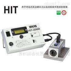 日本好握速HIOS扭矩测量仪HIT-2000