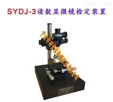 读数显微镜检定校准装置(计量建标专用)