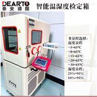 DTSL-15A温湿度检定箱 另有低湿款