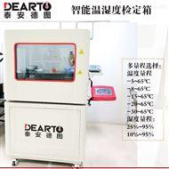 DTSL-25A超大尺寸温湿度检定箱