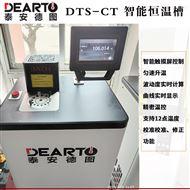 DTS-CT30德图精密恒温槽