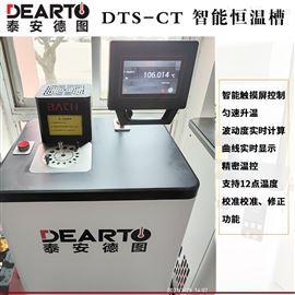 DTS-CT01智能精密制冷恒温槽