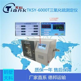 TKSY-6000T三氧化硫測定儀,全自動定硫儀