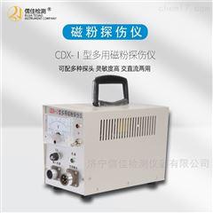 CDX-I多功能磁粉探伤机