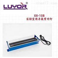 XX-15B  紫外线灯实验室用手提紫外灯 紫外线检测灯