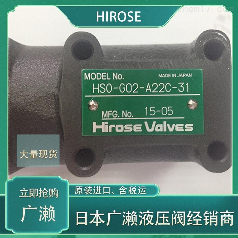 广濑现货HIROSE截止阀HSO-G03-D02C-LZ