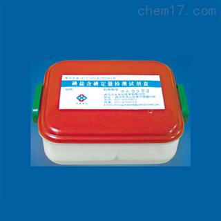 盐碘快速检测试剂盒 众生