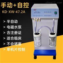 凯达半自动洗胃机KD·XW-47.2A型