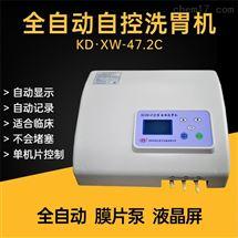 凯达自动洗胃机KD·XW-47.2C型