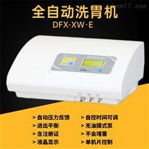 科凌全自动洗胃机DFX-XW·E型