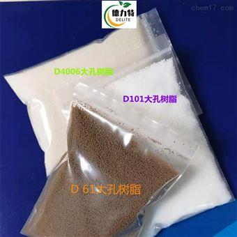 D101草药吸附树脂