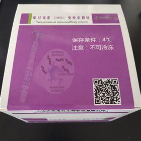 IAC-005呕吐毒素免疫亲和柱