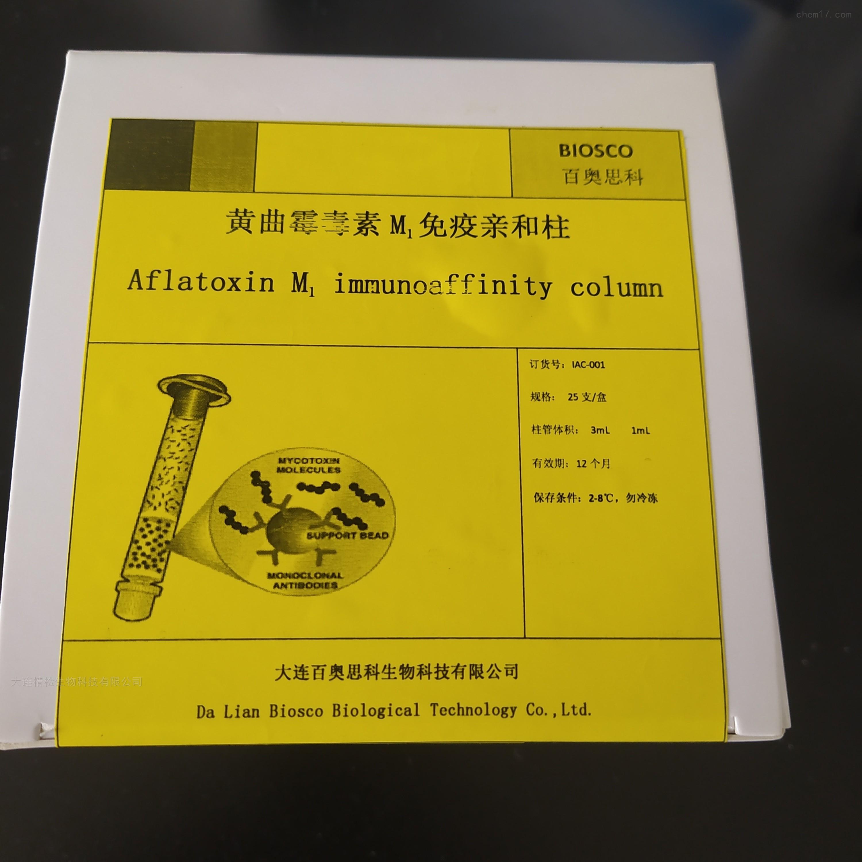 黄曲霉毒素M1免疫亲和柱
