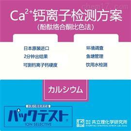WAK-Ca-2水中钙离子硬度快速检测包方案水质分析试剂