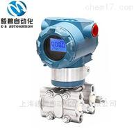 EBY系列高压压力变送器厂家