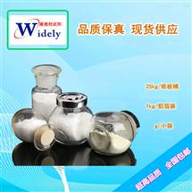 威德利硫酸长春碱/143-67-9 供应提取素