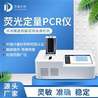 JD-PCR08非洲猪瘟检测箱