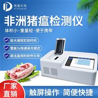 JD-PCR非瘟检测仪价格