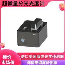 超微量分光光度计上海美析UL-1000