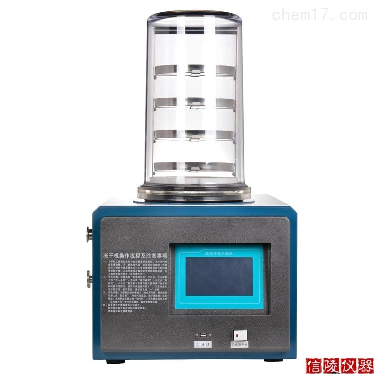 小型冷冻干燥机LGJ-10普通型真空冻干机