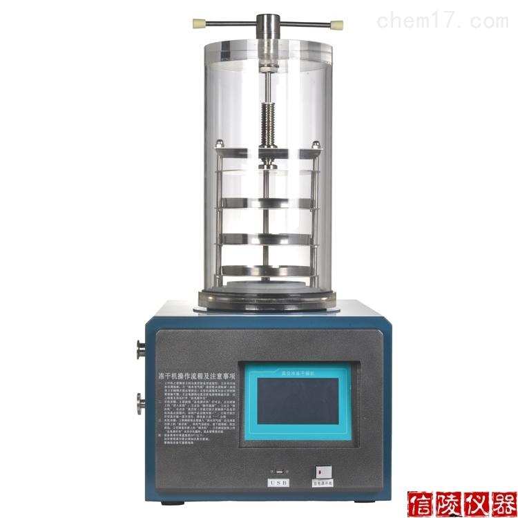 实验型冷冻干燥机LGJ-10小试冻干机